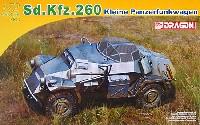 ドラゴン1/72 ARMOR PRO (アーマープロ)Sd.Kfz.260 軽装甲無線車
