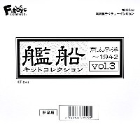 艦船キットコレクション Vol.3 南太平洋-1942 (1BOX)