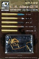 AFV CLUB1/35 AG ディテールアップパーツアメリカ 40mm機関砲 砲弾セット(砲弾4種 薬莢 計20個セット)