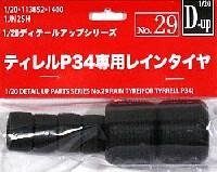 フジミディテールアップパーツティレル P34専用 レインタイヤ