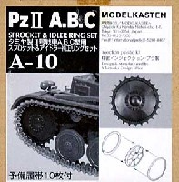 タミヤ製 2号戦車A.B.C型用 スプロケット&アイドラー 補正リングセット