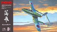 MENG-MODELディモルフォドン シリーズキ-98 高高度戦闘機