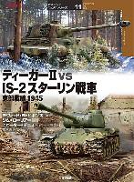 大日本絵画オスプレイ 対決シリーズティーガー2 vs スターリン戦車 東部戦線 1945