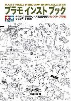 大日本絵画戦車関連書籍プラモインストブック タミヤ 1/35MMシリーズ 組立説明図集 No.001-070編