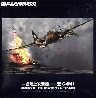 ワールド・エアクラフト・コレクション1/200スケール ダイキャストモデルシリーズ一式陸上攻撃機 11型 G4M1 鹿屋航空隊 昭和16年12月 マレー沖海戦