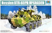 ロシア BTR-60PB 装甲兵員輸送車 アップグレード