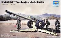 トランペッター1/35 AFVシリーズソビエト D-30 122mm榴弾砲 初期型