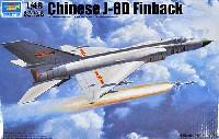 トランペッター1/48 エアクラフト プラモデル中国空軍 J-8D 戦闘機 フィンバック