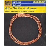 ホビーワイヤー φ1.0 (55cm)