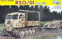ドイツ RSO/01 タイプ470 汎用トラクター