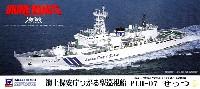 ピットロード1/700 スカイウェーブ J シリーズ海上保安庁 つがる型巡視船 PLH-07 せっつ