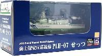 ピットロード塗装済完成品モデル海上保安庁巡視船 PLH-07 せっつ