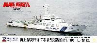 ピットロード1/700 スカイウェーブ J シリーズ海上保安庁 はてるま型巡視船 PL-66 しきね