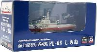 ピットロード塗装済完成品モデル海上保安庁巡視船 PL-66 しきね