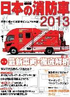 イカロス出版イカロスムック日本の消防車 2013