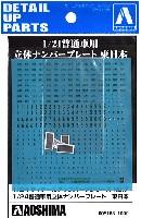 アオシマ1/24 ディテールアップパーツシリーズ普通車用 立体ナンバープレート 東日本