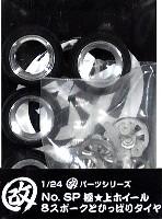 アオシマ1/24 旧車 改 パーツ極★上ホイール 8スポークとひっぱりタイヤ
