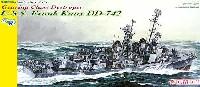 ドラゴン1/350 Modern Sea Power Seriesアメリカ海軍 ギアリング級駆逐艦 DD-742 フランク・ノックス