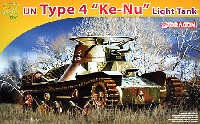 ドラゴン1/72 ARMOR PRO (アーマープロ)日本帝国陸軍 四式軽戦車 ケヌ