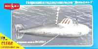 ドイツ デルフィン 高速特殊潜航艇 (クリアー船体)