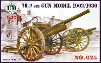 ロシア M1902/30型 76.2mm野砲 改良型