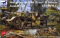 ハンガリー 40/43M ズリーニィ 2型 105ミリ自走砲