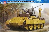ドイツ 高射機関砲搭載 ベルゲパンサー 現地改修車