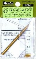 六角ボルト頭ビット 対辺 0.7/1.1
