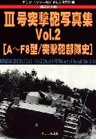 第2次大戦 3号突撃砲写真集 Vol.2 (A-F8型/突撃砲部隊史)
