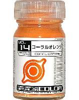 コーラルオレンジ (VO-14)