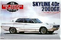 スカイライン (ヨンメリ) 2000GT (GC110) '72