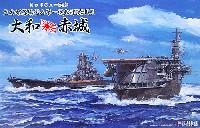 フジミ1/700 特シリーズ SPOTミッドウェー海戦 主力部隊旗艦&第一機動部隊旗艦 大和 赤城