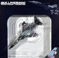 ワールド・エアクラフト・コレクション1/200スケール ダイキャストモデルシリーズ三菱 T-2 飛行教導隊 新田原基地 (69-5127)