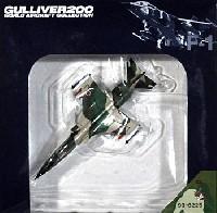 ワールド・エアクラフト・コレクション1/200スケール ダイキャストモデルシリーズ三菱 F-1 第3航空団 三沢基地 第3飛行隊 (90-8225)