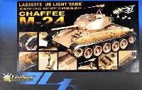 WW2 アメリカ陸軍 M24 チャーフィー用 ディテールアップパーツセット