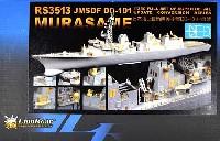 海上自衛隊 護衛艦 DD-101 むらさめ用 スーパーディテールアップセット (ピットロード対応)