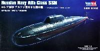 ホビーボス1/350 艦船モデルロシア海軍 アルファ型 原子力潜水艦