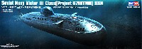 ホビーボス1/350 艦船モデルソビエト海軍 ヴィクター 3型 (671RTMK) 潜水艦