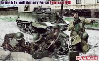 イギリス海外派遣軍 フランス 1940