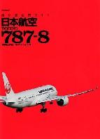 最新旅客機ガイド 日本航空 BOEING 787-8