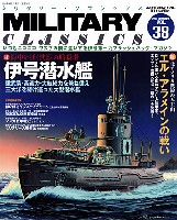 イカロス出版ミリタリー クラシックス (MILITARY CLASSICS)ミリタリー・クラシックス Vol.38