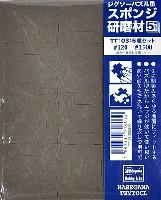 ジグソーパズル型 スポンジ研磨材 5種セット