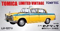 ニッサン セドリック 構内タクシー (64年式)