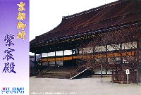 フジミ建築モデルシリーズ京都御所 紫宮殿