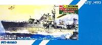 日本海軍海防艦 鵜来 (大掃海具装備型)
