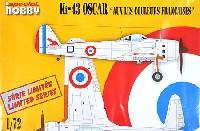 スペシャルホビー1/72 エアクラフト プラモデル一式戦闘機 隼 3型 フランス軍仕様 インドシナ戦争