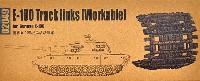 トランペッターアーマートラックス連結キャタピラドイツ軍 E-100系列用 キャタピラ