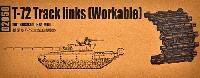 トランペッターアーマートラックス連結キャタピラソビエト T-72戦車系列用 キャタピラ