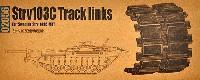トランペッターアーマートラックス連結キャタピラスウェーデン軍 Sタンク 後期型用 キャタピラ