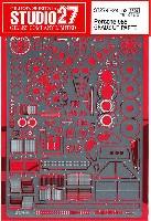 スタジオ27ツーリングカー/GTカー デティールアップパーツポルシェ 956 グレードアップパーツ